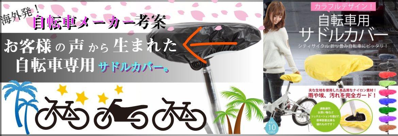 自転車サドルカバー