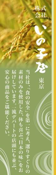 いのこ屋東京は食の安全を考えた選りすぐり商品をお届けします