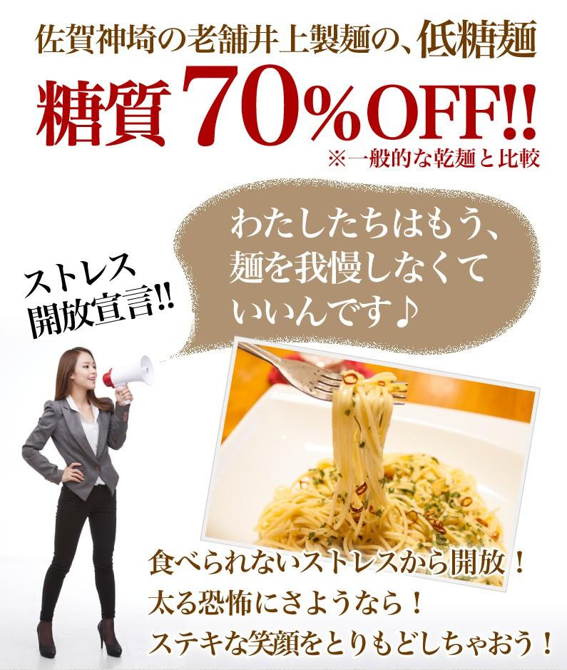 糖質70%OFF!!※一般的な乾麺と比較
