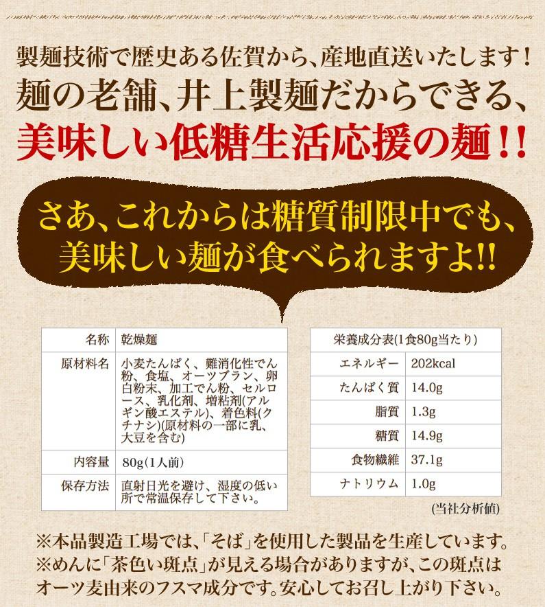美味しい低糖生活応援の麺!!