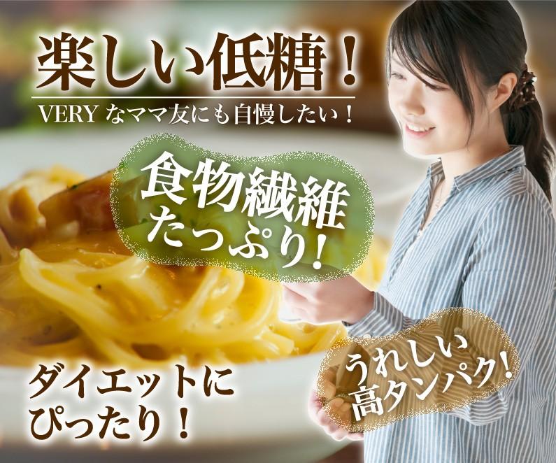 食物繊維たっぷり!うれしい高タンパク!ダイエットにぴったり!