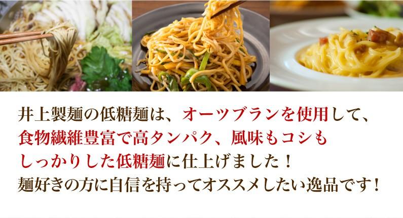井上製麺の低糖面は食物繊維豊富で高タンパク、風味もコシもしっかり!