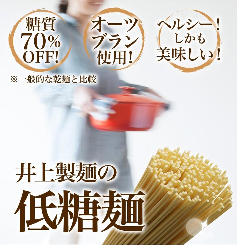 井上製麺の低糖麺
