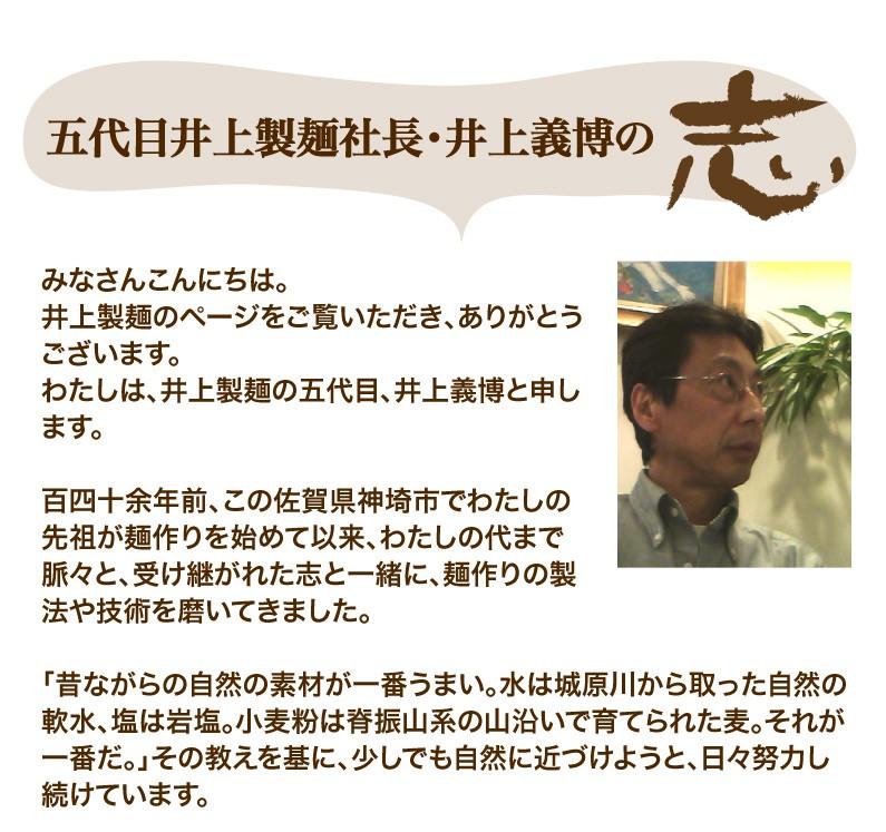 五代目井上製麺社長・井上義博の志