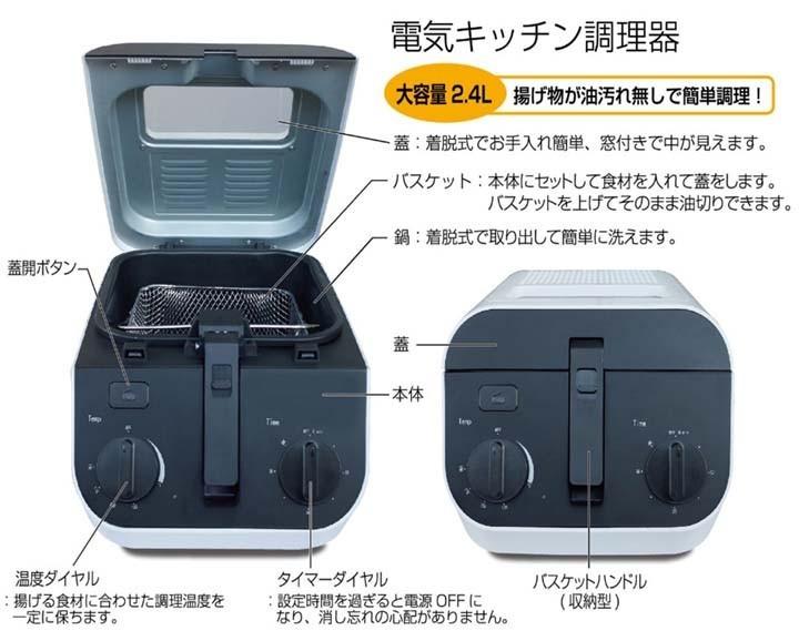 フライヤー調理器具揚げ物ポテトチップス家庭用ROOMMATEディープフライヤー(電気オイルフライヤー)