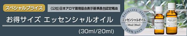 大容量エッセンシャルオイル[30ml/20ml]