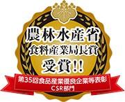 農林水産省 食料産業局長賞受賞