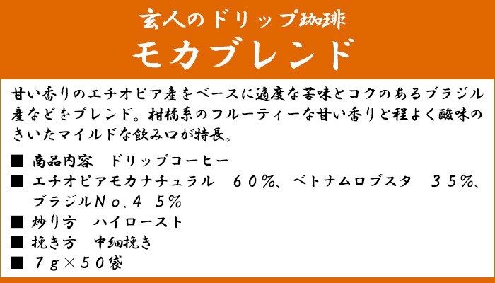 玄人のドリップ珈琲 憩 いこい 甘い香りのエチオピア産をベースに適度な苦味とコクのあるブラジル産などをブレンド。柑橘系のフルーティーな甘い香りと程よく酸味のきいたマイルドな飲み口が特長。■商品内容 ドリップコーヒー■エチオピアモカナチュラル 60%、ベトナムロブスタ 35%、ブラジルNo.4 5%■炒り方 ハイロースト■挽き方 中細挽き■7g x 100袋