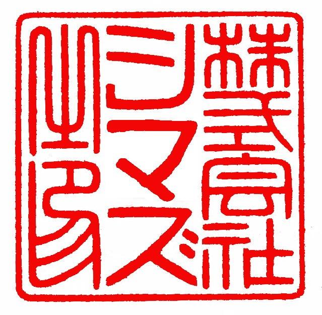 角印中篆書体