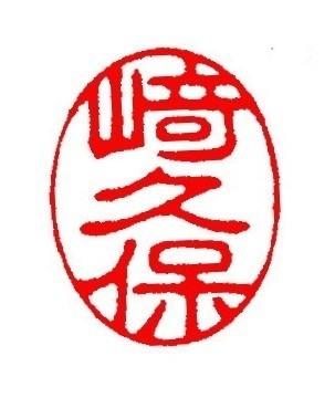 古印体 3文字姓
