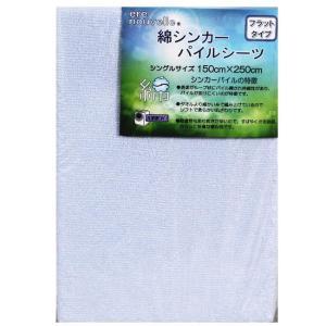 綿100%タオル地 汗取りパイルフラットシーツ シングルサイズ|intekoubo-y|09