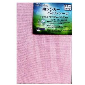 綿100%タオル地 汗取りパイルフラットシーツ シングルサイズ|intekoubo-y|08