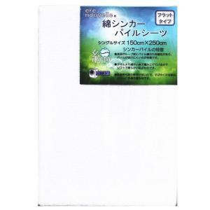 綿100%タオル地 汗取りパイルフラットシーツ シングルサイズ|intekoubo-y|07