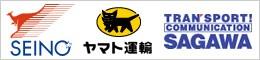 配送業者:西濃運輸(カンガルー便)、クロネコヤマト便、佐川急便