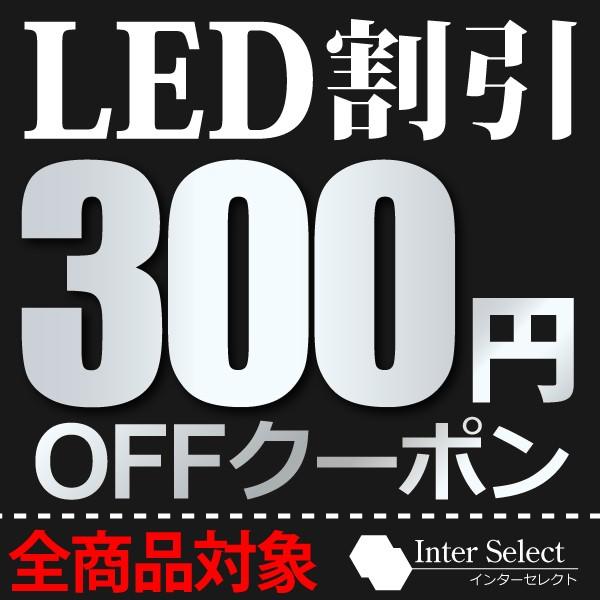 インターセレクトで使える300円OFFクーポン