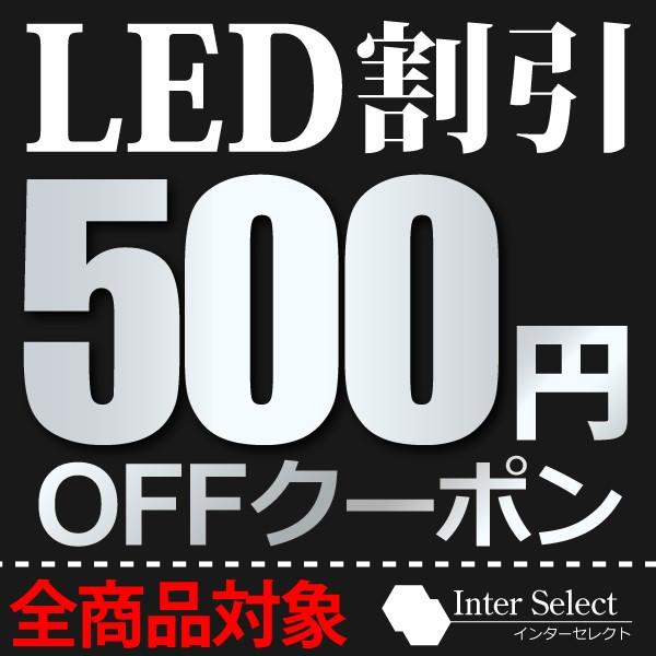 インターセレクトで使える500円OFFクーポン