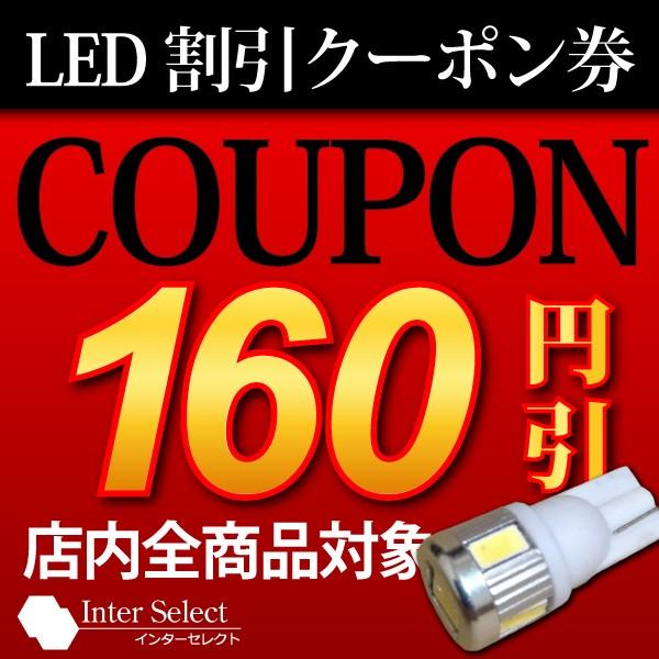 インターセレクトで使える160円OFFクーポン