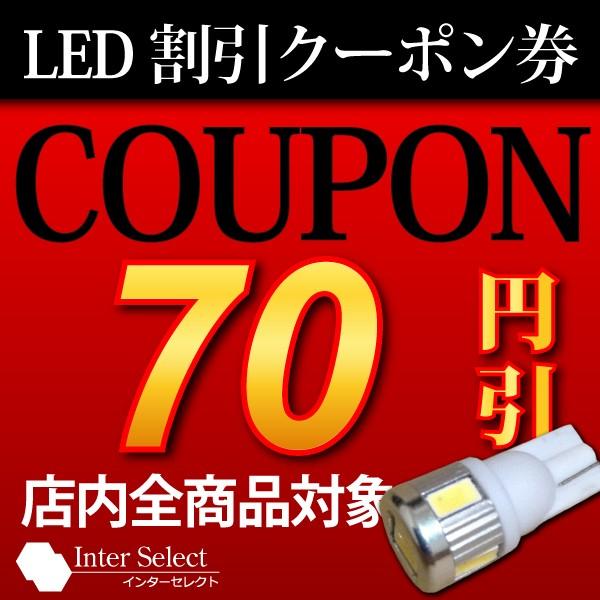インターセレクトで使える70円OFFクーポン