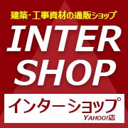 INTER SHOP インターショップ