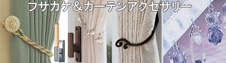 タチカワブラインド&トーソーのカーテンアクセサリー40%OFF