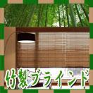 ニチベイ・竹製ブラインド・ポポラ「45%OFF!」