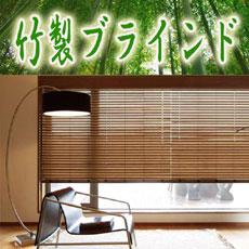 竹製ブラインド・バンブーブラインドへ
