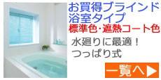 立川機工製アルミブラインド 浴室タイプ/標準カラー・遮熱コートカラー