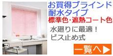 立川機工製アルミブラインド 耐水タイプ/標準カラー・遮熱コートカラー