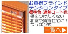 立川機工製アルミブラインド テンションタイプ/標準カラー・遮熱コートカラー