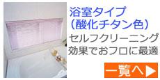 キラメキスカイシリーズ「浴室タイプ(酸化チタン)」