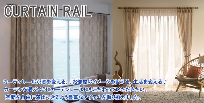 装飾レール・木製レール・メタルレール・機能性レール各種取り揃え格安にて販売中!