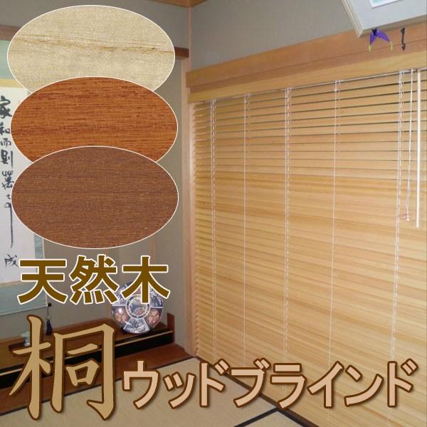 桐製ブラインド・木製ブラインドへ