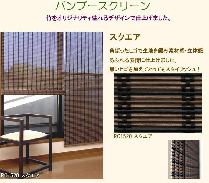 天然素材ロールアップスクリーン・竹製スクリーン