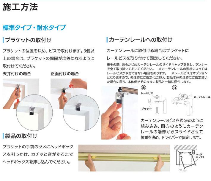 お買得ブラインド51%OFF「耐水タイプ」取付け方法