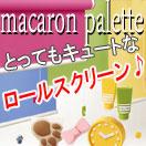 タチカワブラインド・ロールスクリーン「マカロン」40%OFF