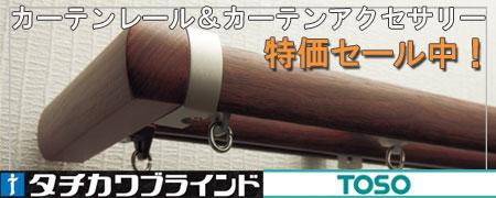 トーソー&タチカワブラインドのカーテンレール最大45%OFF!