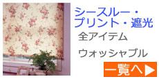 キラメキスカイシリーズ「シースルー・プリント・遮光