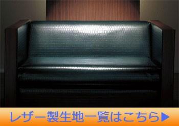 シンコール社・椅子張り生地(レザー製)一覧へ