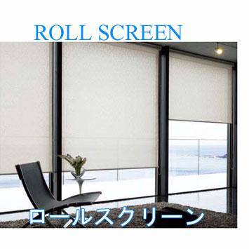 キラメキスカイシリーズ「ロールスクリーン」商品ページへ!