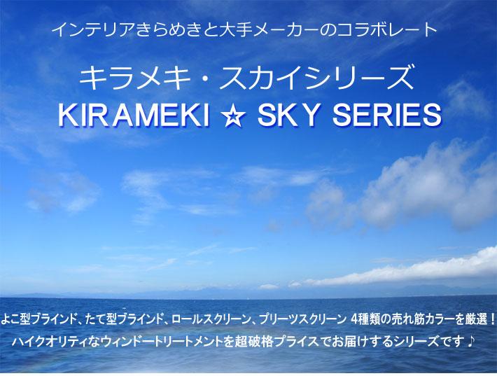 キラメキ・スカイシリーズたて型ブラインド「プレーン(無地)」