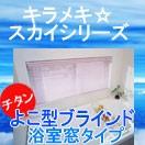 キラメキ・スカイシリーズ「ブラインド・浴室タイプ・酸化チタン色」