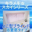 キラメキ・スカイシリーズ「ブラインド・浴室タイプ」