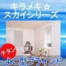 キラメキ・スカイシリーズ「ブラインド・標準タイプ・酸化チタン色」