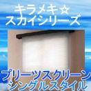 キラメキ・スカイシリーズ「プリーツスクリーン・シングルスタイル」