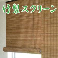 竹製スクリーン一覧へ