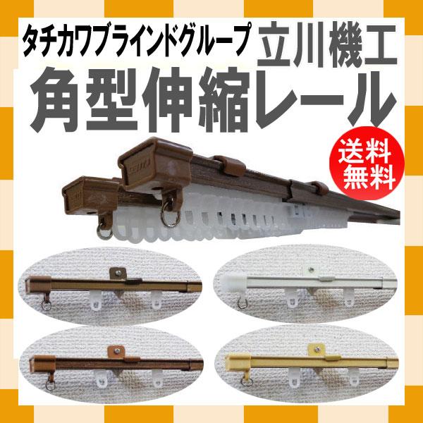 立川機工・角型伸縮レール
