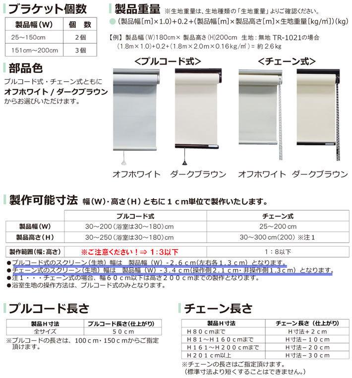 立川機工ロールスクリーン「遮光3級」