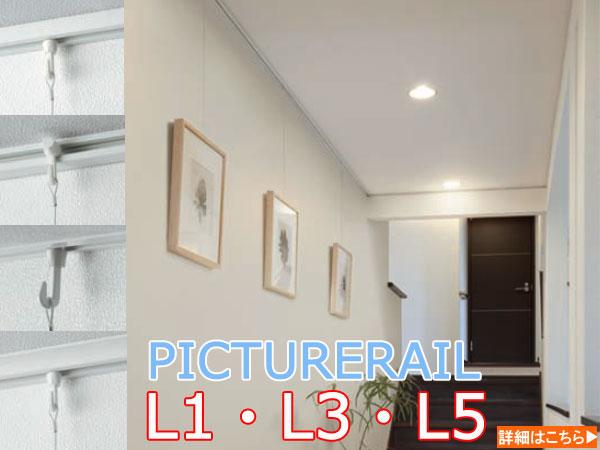 トーソーのピクチャーレール「L1・L3・L5」