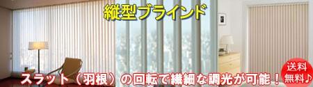 縦型ブラインド 大特価!〜45%OFF