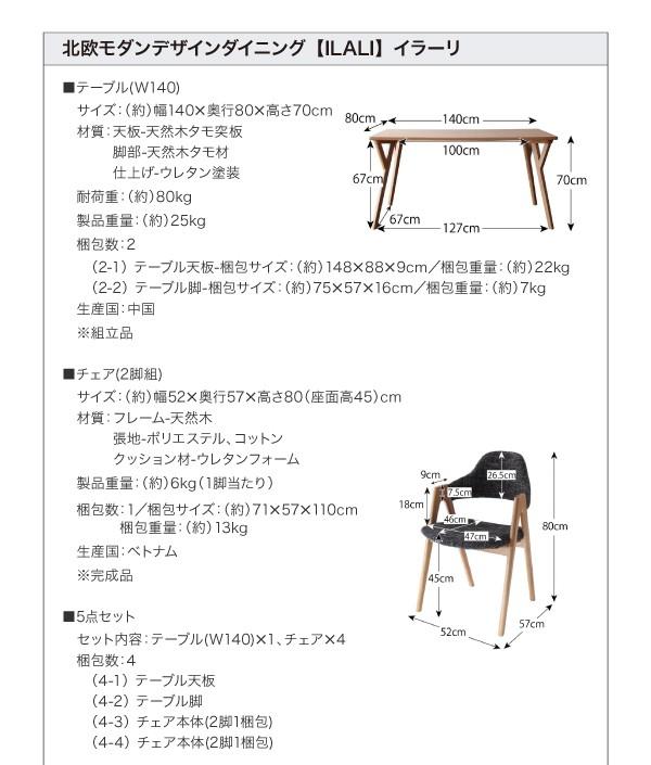ダイニングテーブル ダイニングセット ダイニングテーブルセット 4人掛け 5点セット デザイナーズ